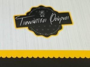 gianniotikoi3