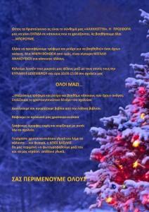 Φέτος τα Χριστούγεννα ας είναι το σύνθημά μας αφισσα - Αντίγραφο