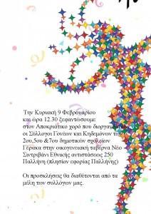 AFISSA APOKRIATIKO