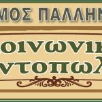 koinoniko_padopoleio