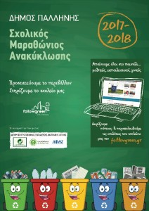 Poster-for-Schools_2018_1